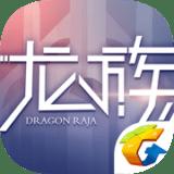龙族幻想PC版