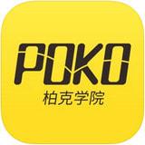 POKO学院app