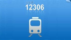 12306候补是什么意思 12306候补怎么用