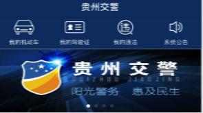 贵州交警app答题赢积分怎么使用