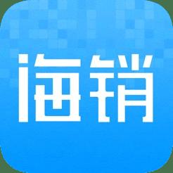 海销app