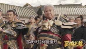 全网热搜洪金宝《王城英雄》代言内幕大揭秘