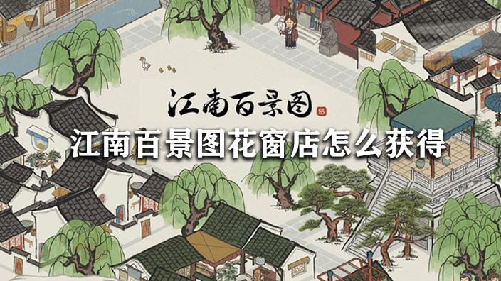 江南百景图花窗店怎么获得