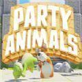 动物派对Demo下载