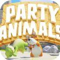 动物派对下载