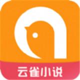 云雀小说手机版下载